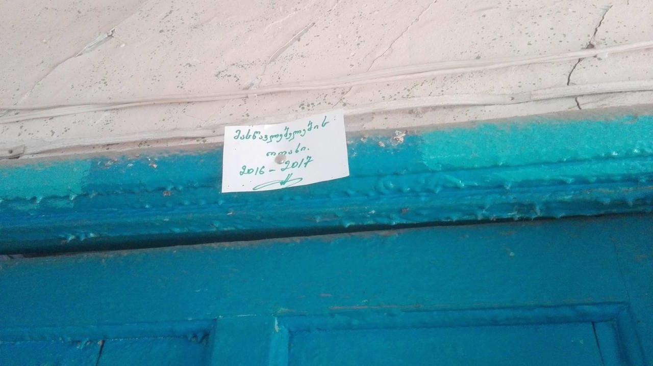 სკოლა სოფელ კიროვკაში, მარნეული; 2017, ფოტო: ნეტგაზეთი