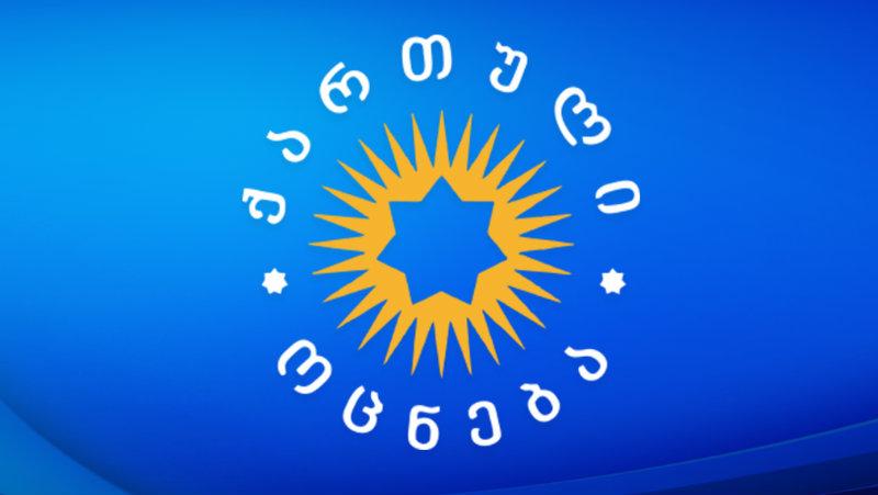 «Грузинская мечта» выступила с заявлением по новой версии соглашения