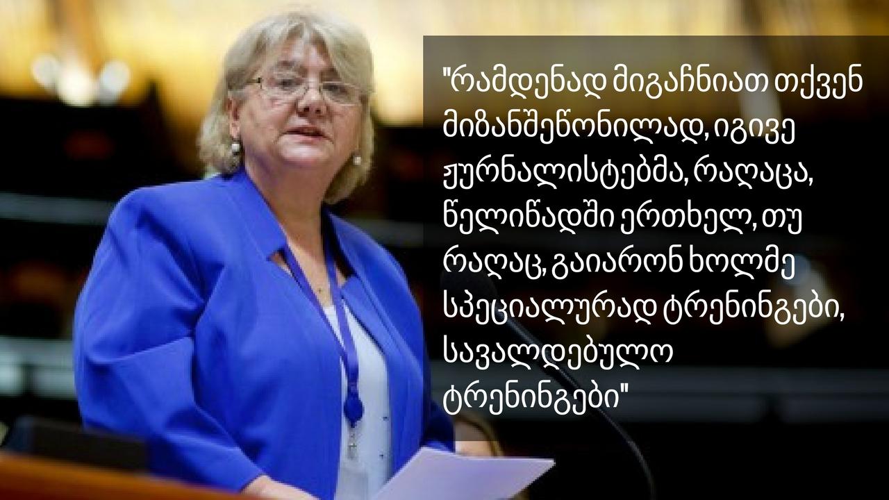 გუგული მაღრაძე ჟურნალისტებისთვის ქართულ ენაში სავალდებულო ტრენინგებს ითხოვს