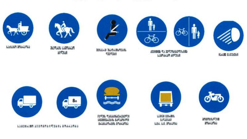 მხედრის ბილიკი, ველობილიკი და სხვა – პარლამენტს საგზაო ნიშნების დამატებას სთხოვენ