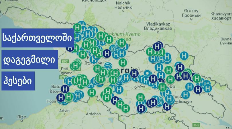 საქართველოში დაგეგმილი ჰესების რუკა