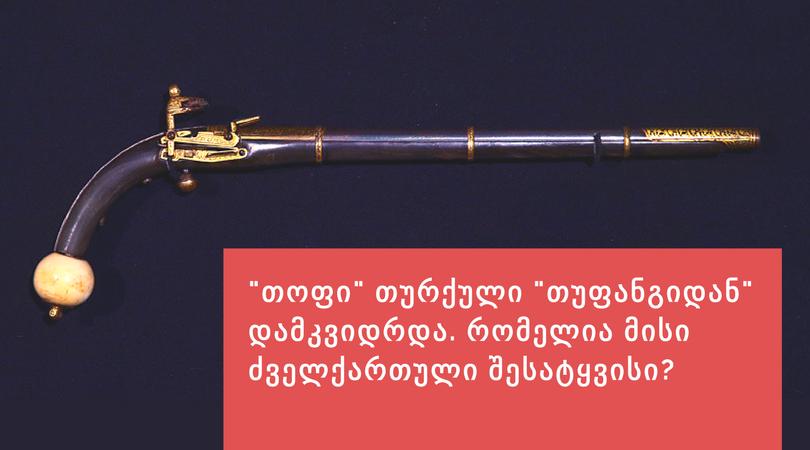 ცეცხლსასროლი იარაღები – იცნობ საქართველოს სამხედრო ისტორიას? [ტესტი]