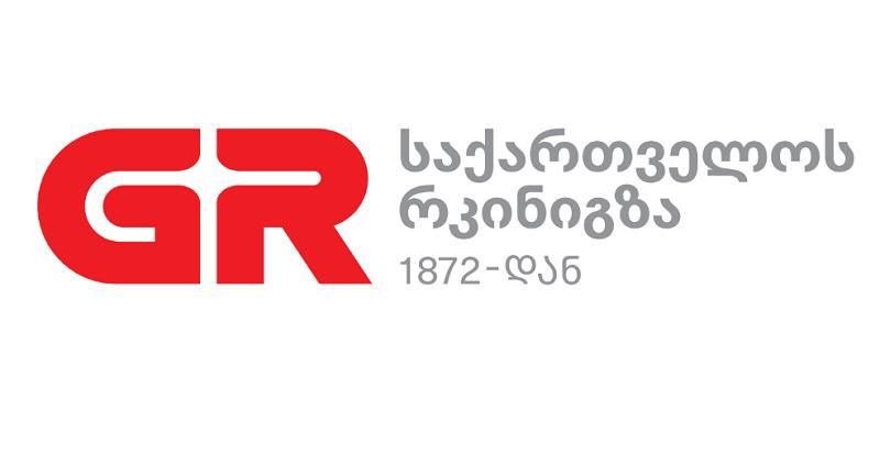 Грузинская железная дорога сообщает о росте объема перевозки грузов