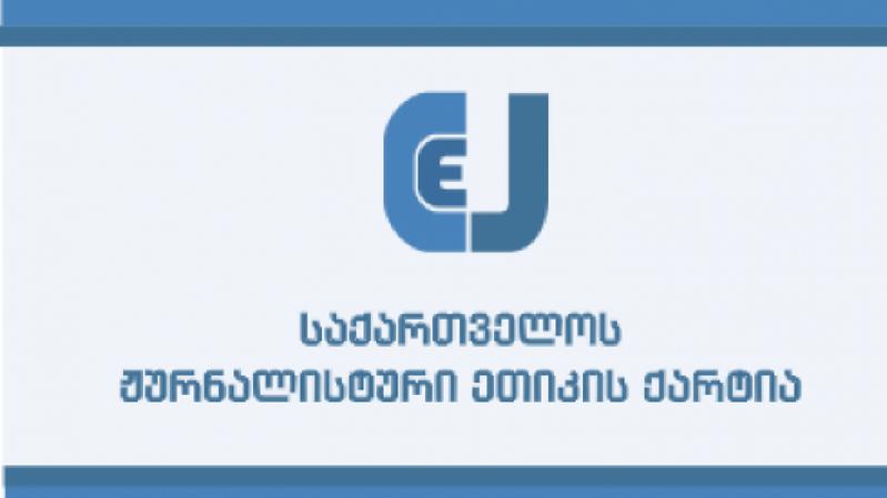 Хартия журналистской этики: мэр Хелвачаури должен ответить за оскорбление журналиста