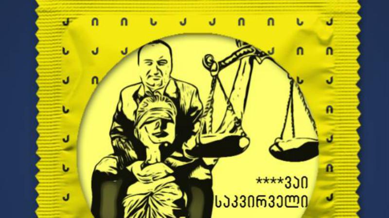 """მურუსიძის დასაბუთება """"აიისას"""" საქმეზე, რასაც მოსამართლის პრეზერვატივზე გამოსახვა მოჰყვა"""