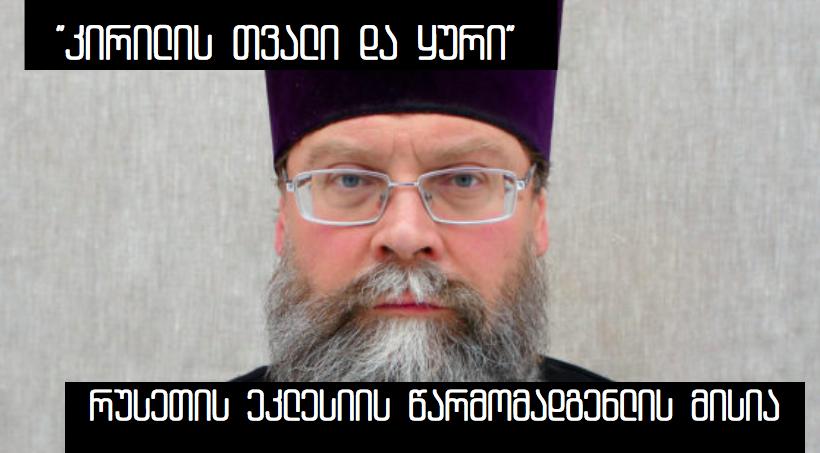 """""""კირილის თვალი და ყური საქართველოში"""" – რუსეთის ეკლესიის წარმომადგენლის მისია"""