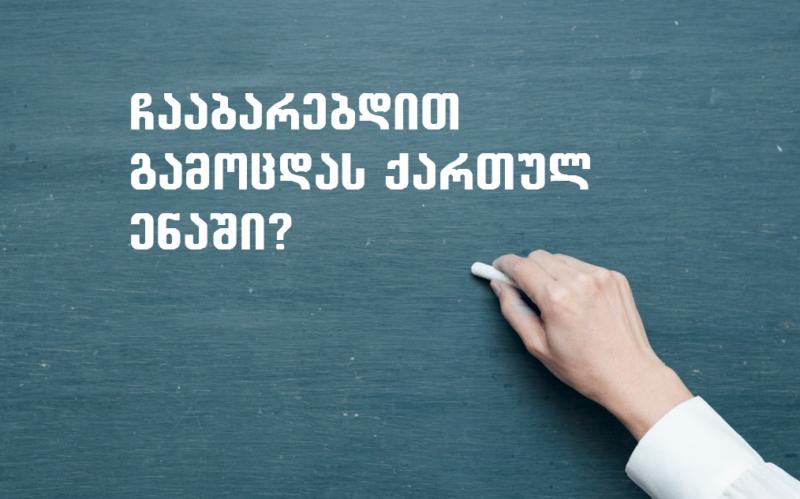 შეამოწმეთ, როგორ ჩააბარებდით ეროვნულ გამოცდას ქართულ ენასა და ლიტერატურაში