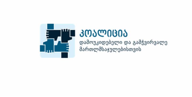 Решение суда против TI создает угрозу для свободы слова — «Коалиция за независимое и прозрачное правосудие»