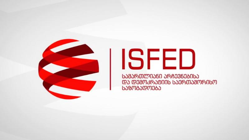 Сайт организации ISFED подвергся кибератаке