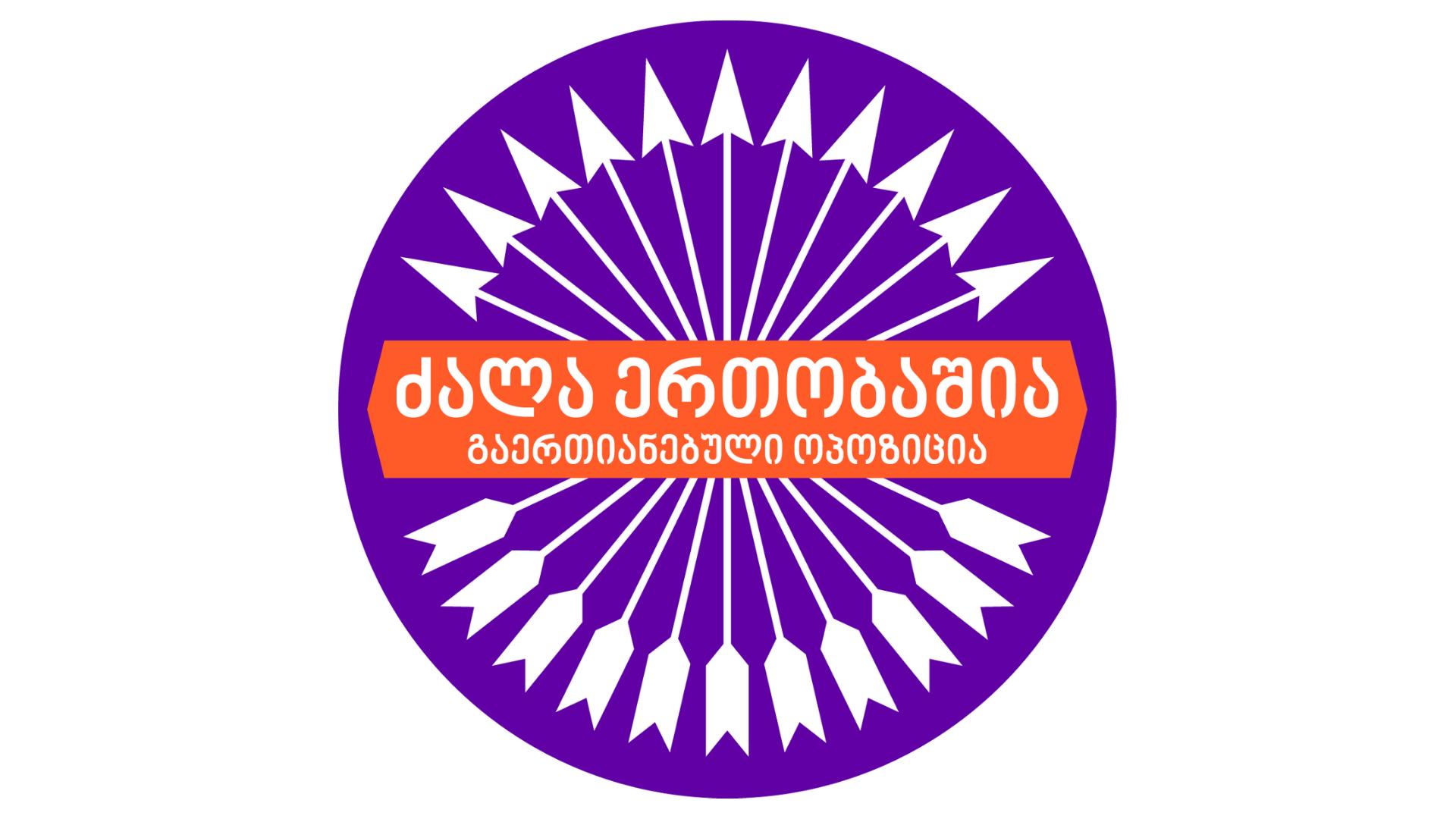 «Сила в единстве» официально отказалась от депутатских мандатов