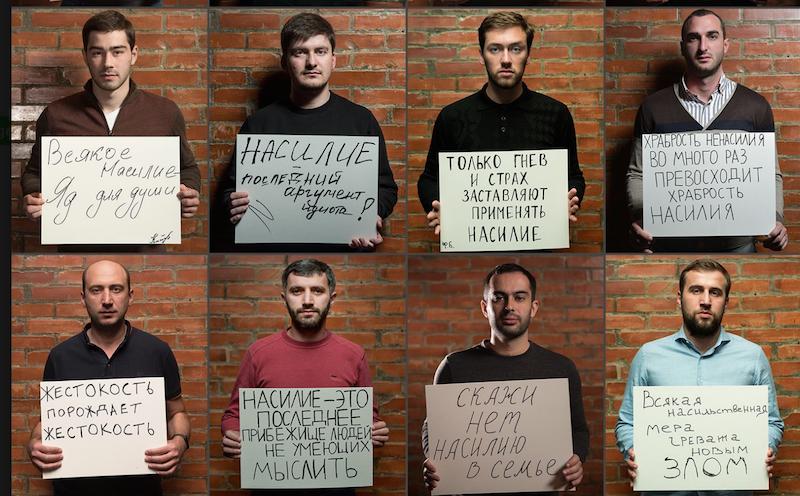 აფხაზი კაცები ქალთა მიმართ ძალადობის წინააღმდეგ – ფოტოპროექტი