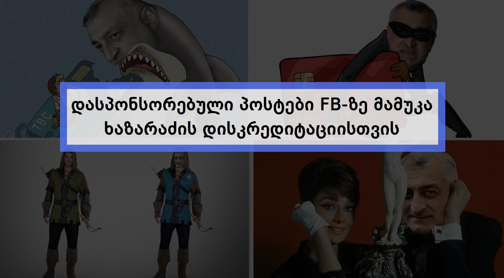 დასპონსორებული პოსტები FB-ზე მამუკა ხაზარაძის დისკრედიტაციისთვის