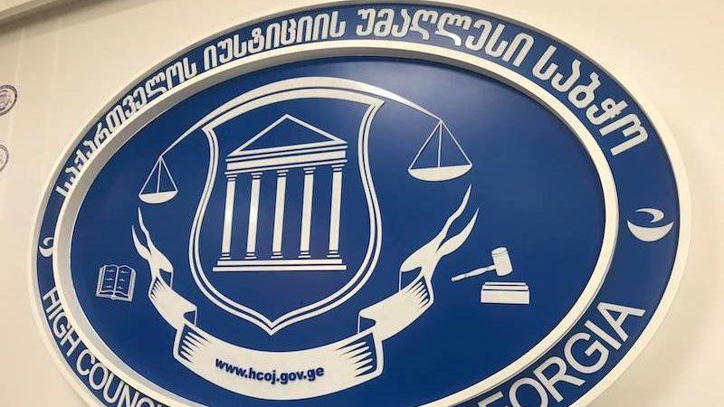 Совет юстиции отобрал девять кандидатов в судьи Верховного суда Грузии