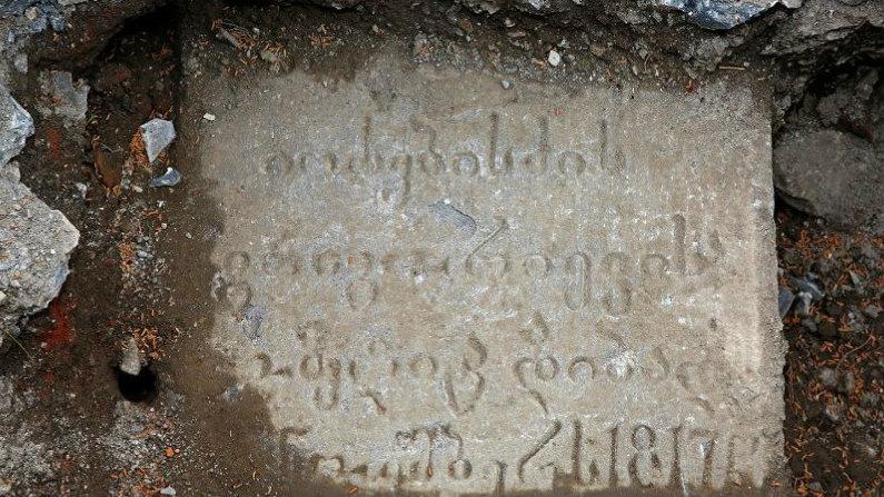 მთაწმინდის პანთეონში აქამდე უცნობი საფლავის ქვა აღმოაჩინეს