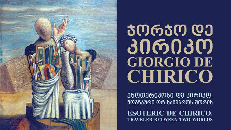 თბილისში ჯორჯო დე კირიკოს ნამუშევრების გამოფენა გაიმართება