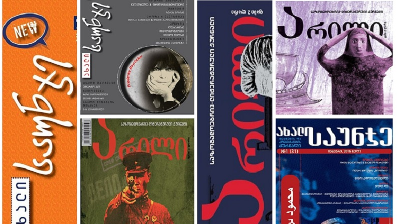 """ლიტერატურული ჟურნალების – ,,არილისა"""" და ,,ახალი საუნჯის"""" დაფინანსებას სამინისტრო ამცირებს"""