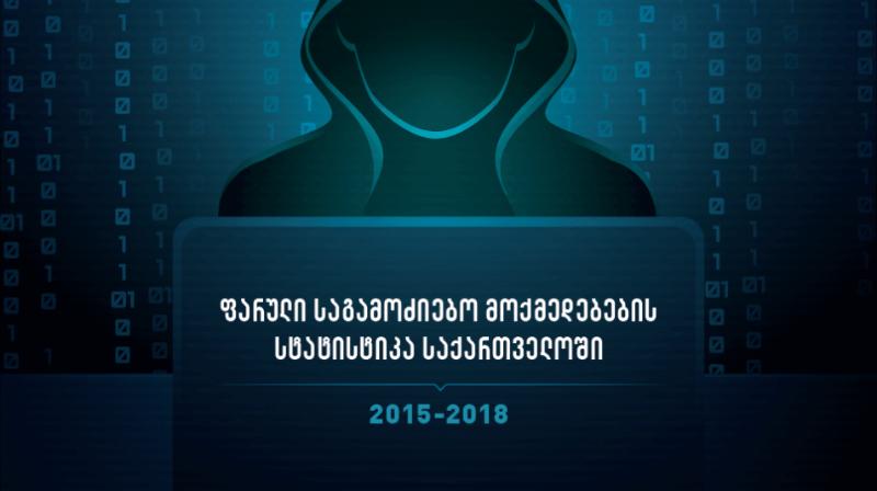 კანონიერი ფარული მიყურადება 2018 წელს ორჯერ გაიზარდა – კვლევა