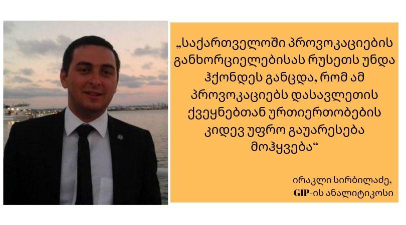 რუსეთის სანქცირების მოთხოვნა არამშვიდობიან პოლიტიკას არ გულისხმობს— ანალიტიკოსი