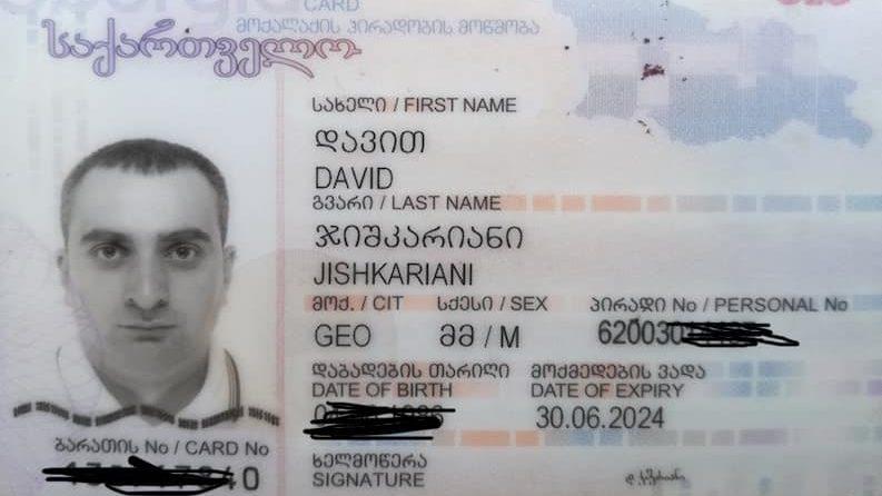 Идентичность №6200