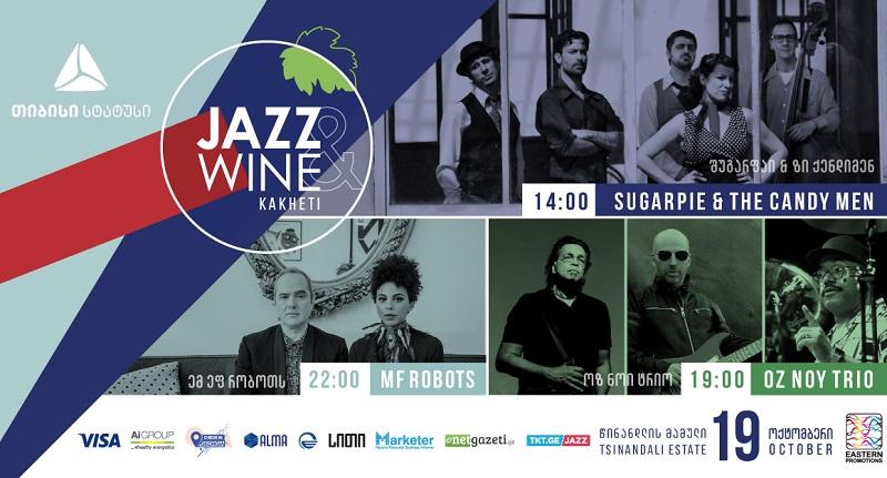 Eastern Promotions და თიბისი სტატუსი წარმოგიდგენთ ფესტივალს Jazz and Wine
