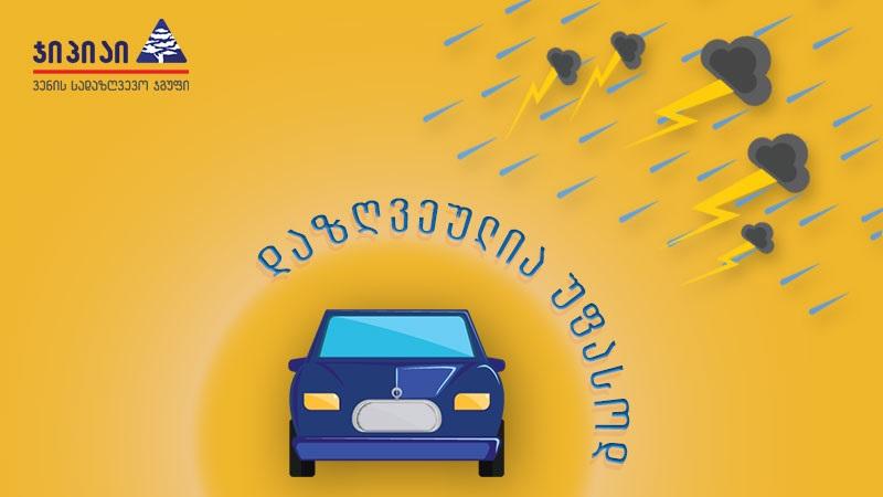 შენ დააზღვიე სტიქიისგან უფასოდ ავტომობილი?