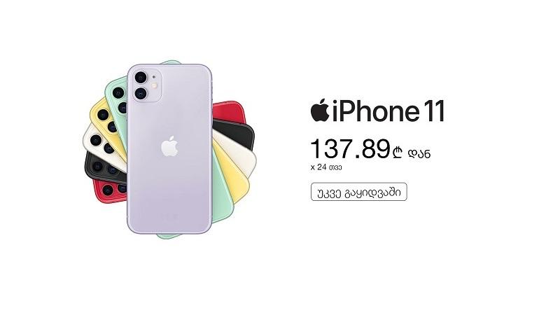 ბილაინში ახალი iPhone 11-ის, iPhone 11 Pro-სა ან iPhone 11 Pro Max-ის შეძენისას ბონუსს მიიღებთ