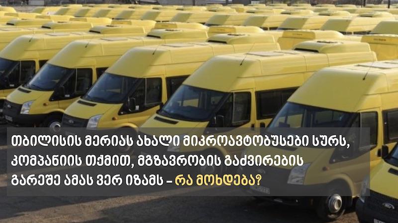 გააძვირებს თუ არა ახალი მიკროავტობუსების შემოყვანა მგზავრობას