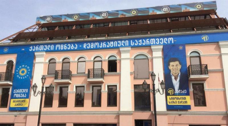 Кто заменит Иванишвили? — ГМ обещает проинформировать общественность в ближайшие дни