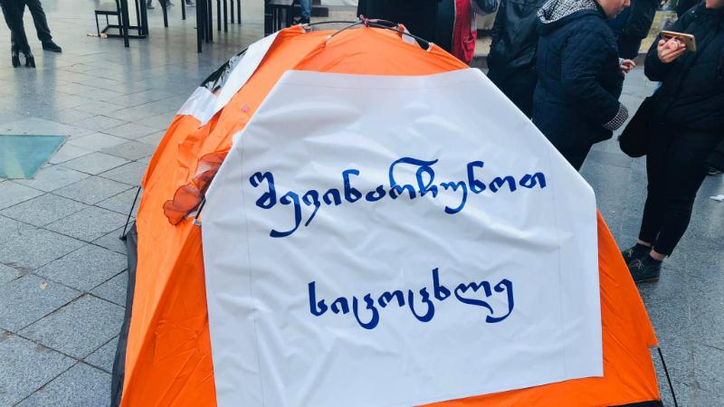 ოპოზიციის წინააღმდეგ შექმნილი ორგანიზაციის წევრებმა რუსთაველზე კარავი დადგეს