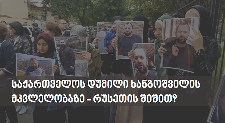 საქართველოს დუმილი ხანგოშვილის მკვლელობაზე – რუსეთის შიშით?