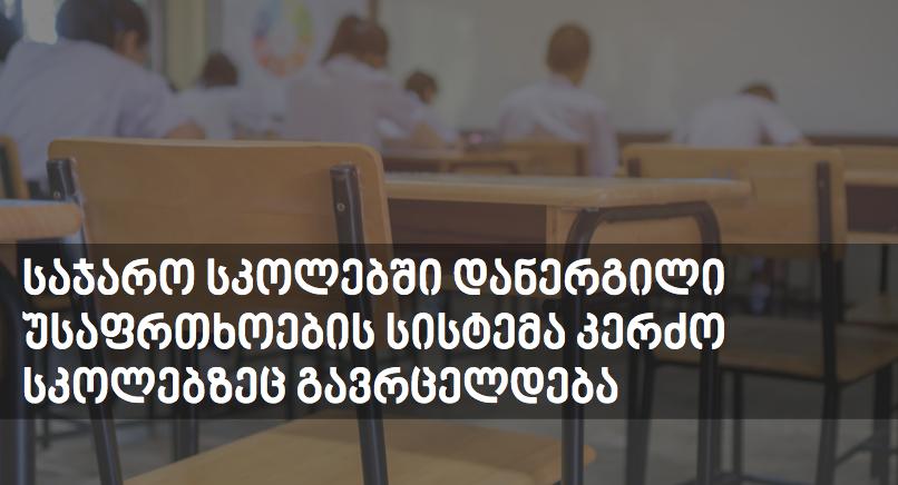 საჯარო სკოლებში დანერგილი უსაფრთხოების სისტემა კერძო სკოლებზეც გავრცელდება