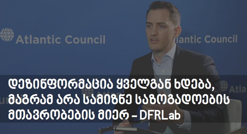 დეზინფორმაცია ყველგან ხდება, მაგრამ არა სამიზნე საზოგადოების მთავრობების მიერ – DFRLab