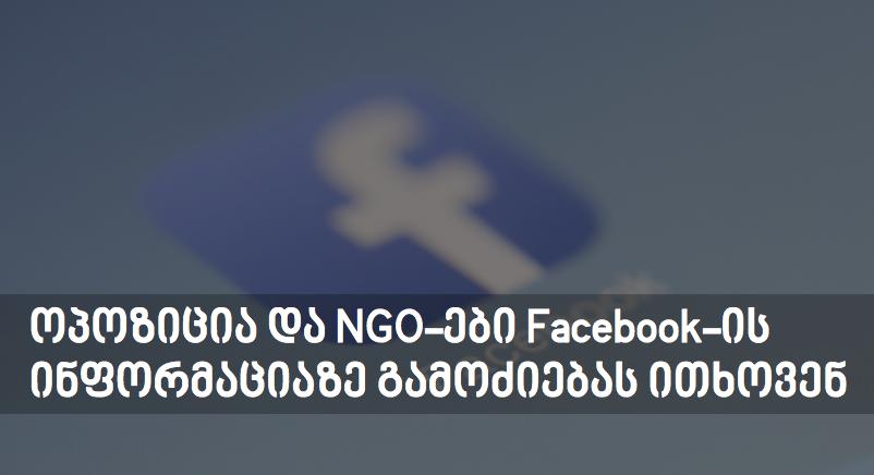 ოპოზიცია და NGO-ები Facebook-ის ინფორმაციაზე გამოძიებას ითხოვენ