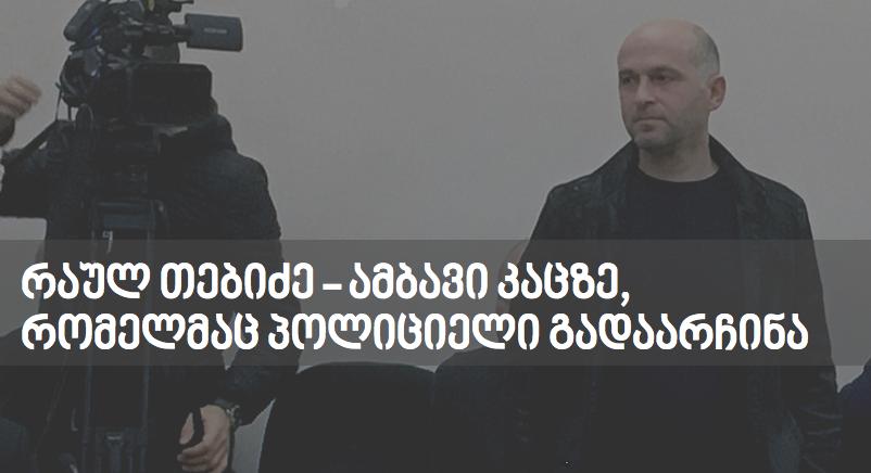 რაულ თებიძე – ამბავი კაცზე, რომელმაც პოლიციელი გადაარჩინა