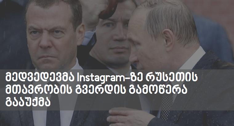 მედვედევმა Instagram-ზე რუსეთის მთავრობის გვერდის გამოწერა გააუქმა