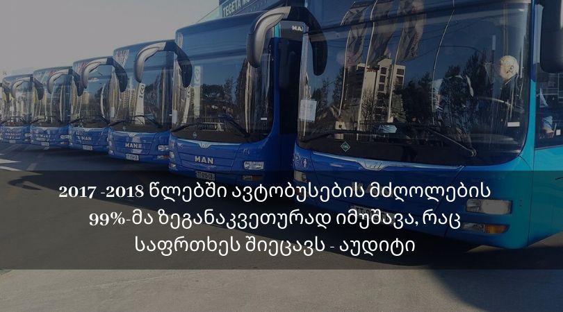 ავტობუსის მძღოლების 99% ზეგანაკვეთურად მუშაობს, რაც საფრთხეს შეიცავს – აუდიტი