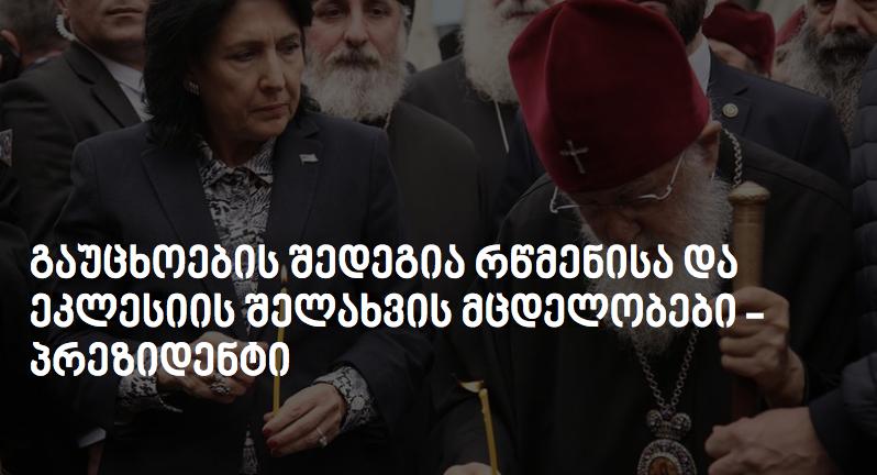 გაუცხოების შედეგია რწმენისა და ეკლესიის შელახვის მცდელობები – პრეზიდენტი