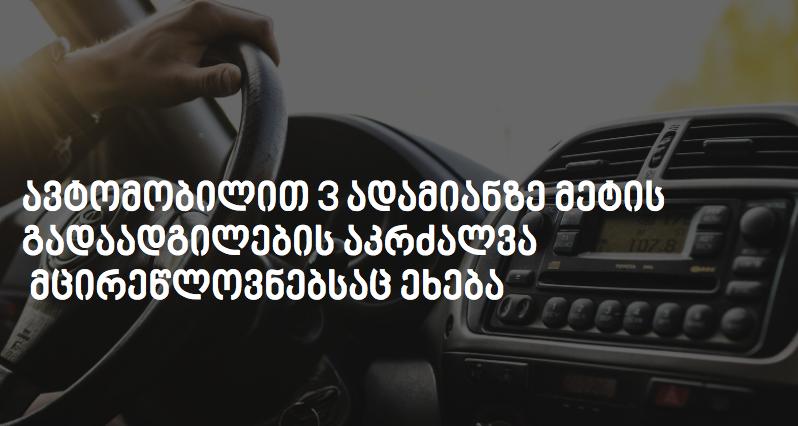 ავტომობილით 3 ადამიანზე მეტის გადაადგილების აკრძალვა ბავშვებსაც ეხება