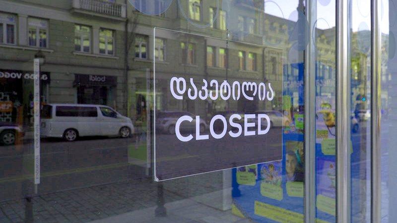 Совместное заявление бизнес ассоциаций Грузии: экономическая стагнация равносильна смертному приговору