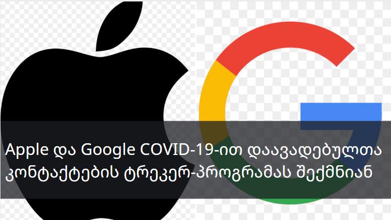 Apple და Google COVID-19-ით დაავადებულთა კონტაქტების ტრეკერ-პროგრამას შექმნიან