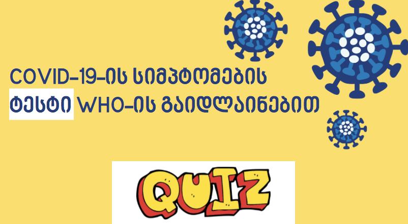 Quiz: ჰგავს ჩემი სიმპტომები COVID-19-ს?