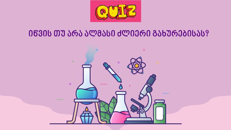 შეამოწმე, როგორ იცი ქიმია – ტესტი