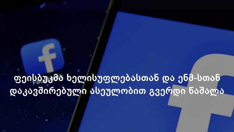 ფეისბუკის განცხადება ხელისუფლებასთან და ენმ-სთან დაკავშირებული ანგარიშების წაშლაზე