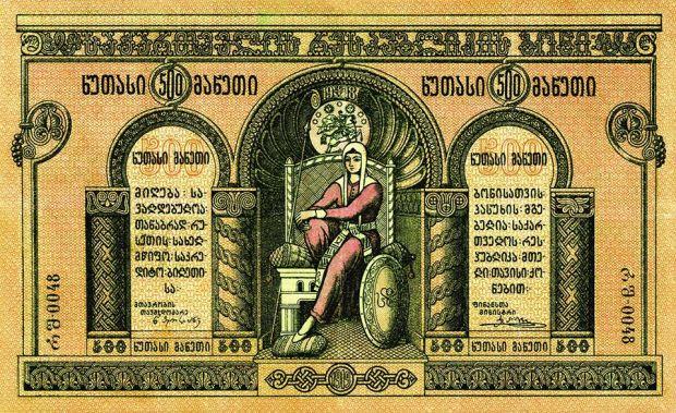 საქართველოს რესპუბლიკის ბონი; 500-მანეთიანის ავერსი [დაცულია კერძო კოლექციაში]