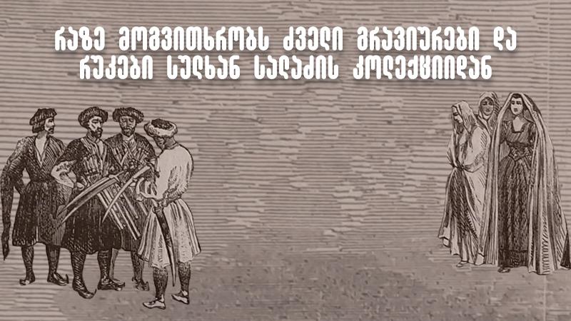 ტოლერანტობის მაგალითები ისტორიიდან – სულხან სალაძის ბლოგი ნეტგაზეთზე
