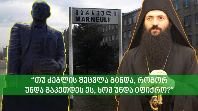 ნარიმანოვის ძეგლი: ეპისკოპოსის ხისტი განცხადებები დისკუსიის გარეშე