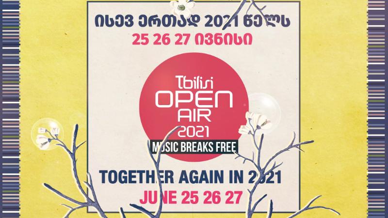 წელს Tbilisi Open Air არ ჩატარდება