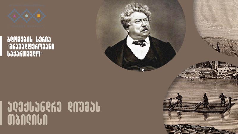ალექსანდრე დიუმას თბილისი | სულხან სალაძის ბლოგი