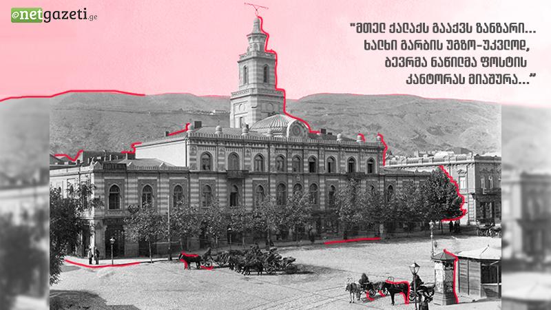 Ограбление 1907 года в Тбилиси, о котором писали мировые СМИ