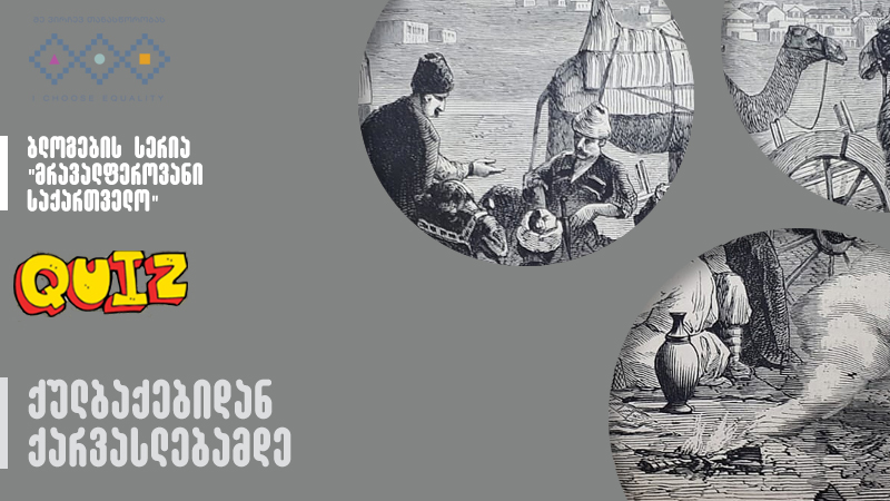 ქულბაქებიდან ქარვასლებამდე | ტესტი ვაჭრობაზე ძველ თბილისში